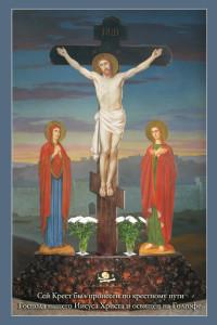 Крест-Голгофа